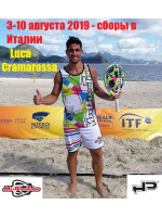 MBT ITALY CAMP - Сборы по пляжному теннису в Италии