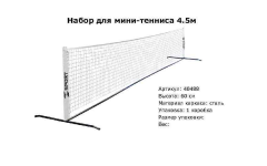 Mini Tennis Net Set 4.5 Z-Sport